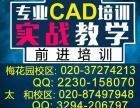 越秀区AutoCAD培训班 广州CAD培训班