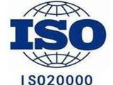 滨州ISO20000认证流程是什么,应该怎么办理