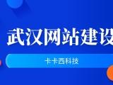 网站建设-APP开发-小程序开发-武汉卡卡西