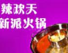 辣欢天新派火锅加盟