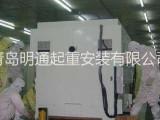 提供设备无尘搬运服务设备包装服务