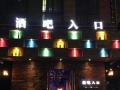 酒吧转让蓝湾国际D区