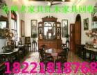 上海浦东老红木家具收购公司++上海杨浦区老红木家具回收中心