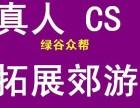 团队拓展训练 真人CS 京东大峡谷 平谷采摘一日游