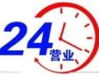 全国联保-%珠海惠而浦空调(全国)售后服务维修中心电话