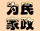 南昌为民家政保姆,月嫂,钟点工,护理工