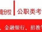 2016年国家电网供电局考试备考辅导河南华图