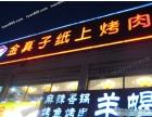北京金真子纸上烤肉加盟 金真子加盟电话