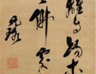 倪元璐字画鉴定估价流程