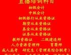 重庆教师资格证直播笔试面试班培训开班中