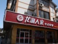 龙湖人家中式快餐加盟店/炒菜米饭加盟
