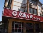 龙湖人家中式快餐加盟/快餐加盟多少钱