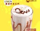 柠檬工坊加盟 冷饮热饮 75%利润 1人开店月破万