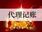 北京地区代理记账