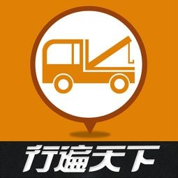 锦州安达道路救援 锦州汽车救援 锦州高速救援