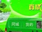 沧州市同城小货的货车