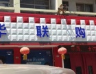 华联购物白菜价急转,年赚50万