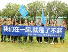 广州酷培拓展培训户外培训体验式培训员工培训团队!