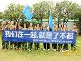 广州酷培拓展培训户外培训体验式培训员工培训