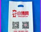 宜昌塑料袋定做包装袋购物袋礼品袋服装袋超市袋子批发