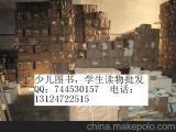 桂林特价书批发网特价图书批发市场企业单位