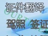 上海证书翻译证件翻译论文翻译英语翻译笔译口译翻译