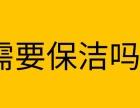重慶家庭保潔 日常保潔 物業開荒保潔 快速上門