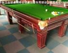 出售二手台球桌,标力刚库台球桌,比赛专用球台
