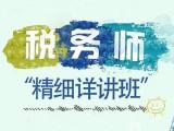 杭州注冊會計師CPA培訓,稅務師培訓,會計師培訓班