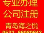 青岛公司注册 青岛代理记账 提供注册地址出口退税