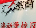 动漫影视设计人才培养到上海汇众