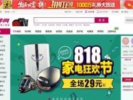 百度推广 SEO优化 网站推广 网站优化网站SEO