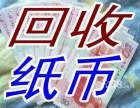 上海各类老纸回收价格 1角纸币 2元纸币 整刀纸币