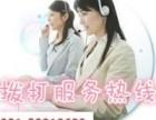 上海美意中央空调保养(各区各点-服务总部维修电话是多少?