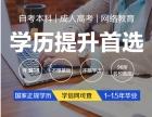 上海财经大学自考本科 轻松提升学历拿名校文凭