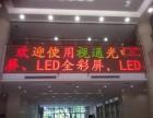 LED显示屏维修和制作