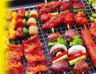 武汉烧烤技术培训及免费加盟