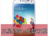 三星手机S4 i959双卡双待双模三网电信天翼智能手机 包邮加大
