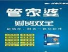 海南省海口市哪里卖管家婆软件:海南管家婆授权认证中心