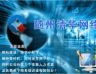 随州清华网络科技有限公司