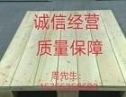 回收 二手木托盘 木箱 塑料托盘 出售各种规格托盘