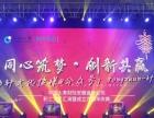 彤轩文化传媒承接礼仪婚庆、场地布置、年会庆典策划