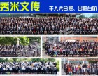 长安锦厦社区企业工厂年度大合影集体照拍摄,可冲洗照片