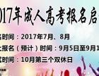 2017年杭州成人高考报名条件、报名流程详细解读。
