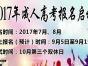 2017年杭州成人高考优惠加分政策