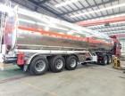 個人急售半掛油罐車 40噸鋁罐運油車 鋁合金油罐車低價