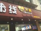 米线恋上火锅开店好吗?选择米线恋上火锅怎么样?