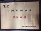 滨海新区毕业证翻译 学位证翻译 成绩单翻译
