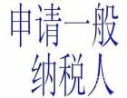包河区周谷堆附近注册内外资公司办进出口退税找张娜娜会计