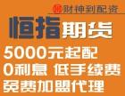 重庆恒生指数期货5000就可以做一手,免费加盟代理